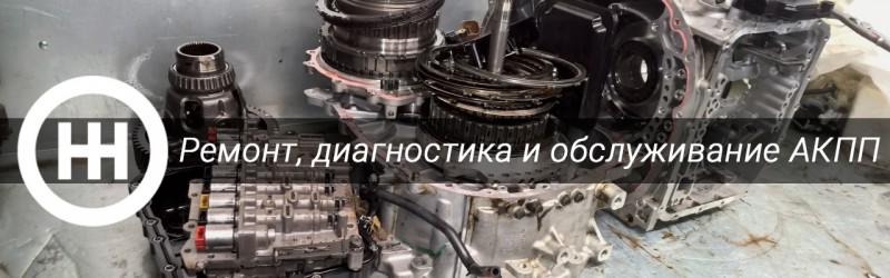 Ремонт АКПП Тюмень
