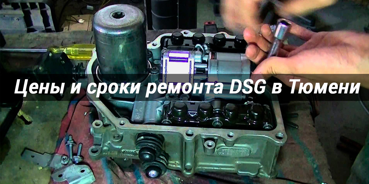 Ремонт DSG в Тюмени