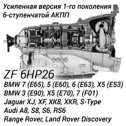 АКПП ZF 6HP26
