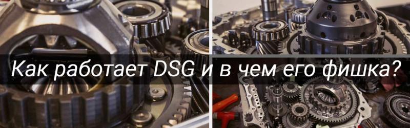 Ремонт DSG Тюмень